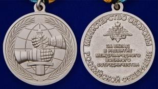 Латунная медаль МО РФ За вклад в развитие международного военного сотрудничества - аверс и реверс