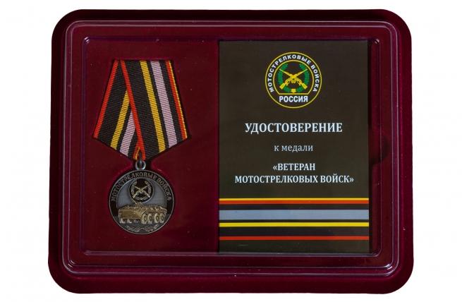 Латунная медаль Мотострелковых войск - в футляре