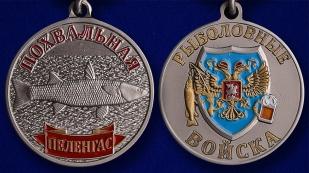 Латунная медаль Пеленгас - аверс и реверс