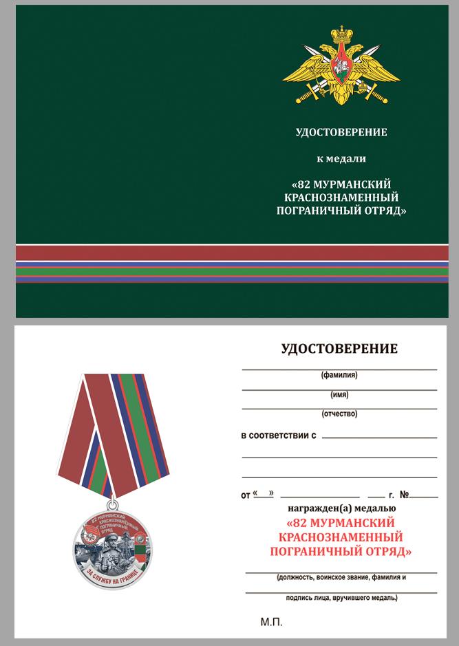 Латунная медаль Погранвойск За службу на границе (82 Мурманский ПогО) - удостоверение