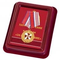 Латунная медаль Росгвардии За содействие - в футляре