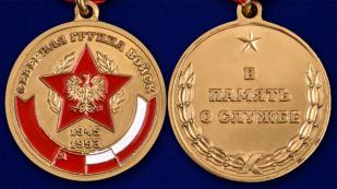 Латунная медаль Северная Группа Войск 1945-1993 - аверс и реверс