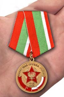 Латунная медаль Северная Группа Войск 1945-1993 - вид на ладони