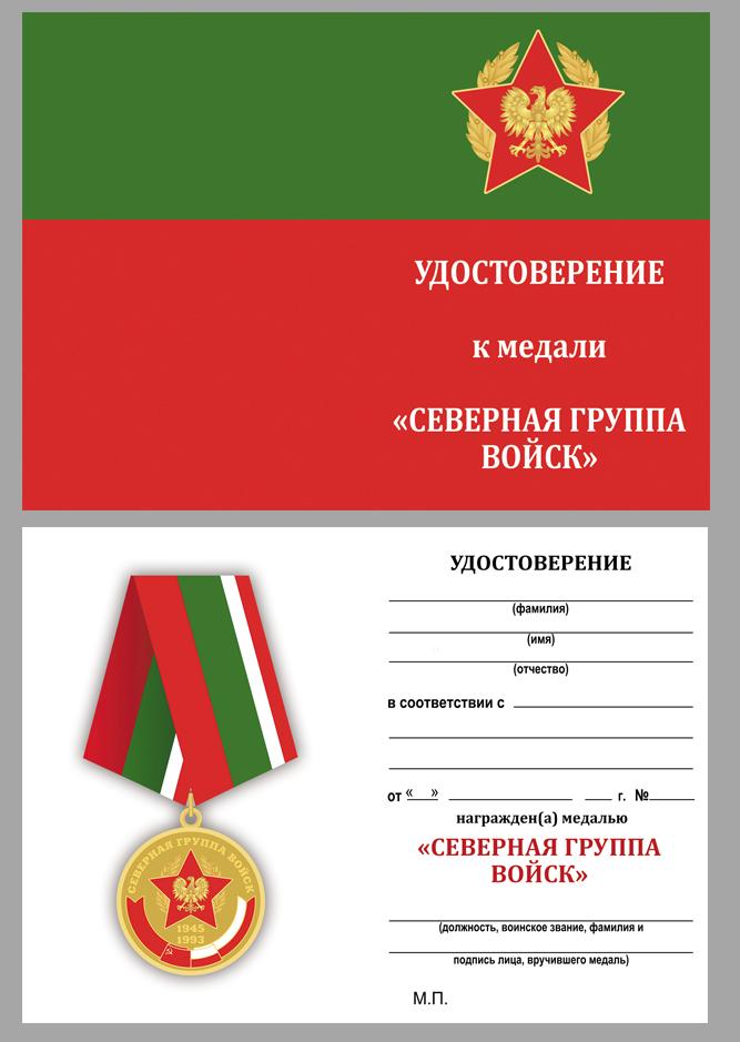 Латунная медаль Северная Группа Войск 1945-1993 - удостоверение