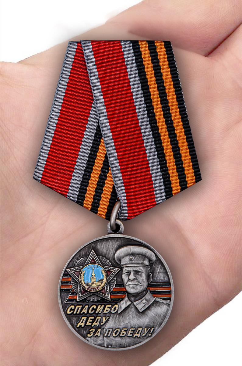 Латунная медаль со Сталиным Спасибо деду за Победу! - вид на ладони