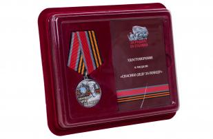 Латунная медаль со Сталиным Спасибо деду за Победу! - в футляре