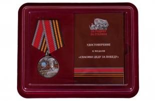 Латунная медаль со Сталиным Спасибо деду за Победу!