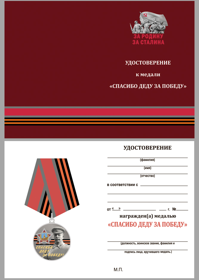 Латунная медаль со Сталиным Спасибо деду за Победу! - с удостоверением
