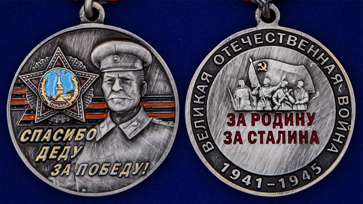 Латунная медаль со Сталиным Спасибо деду за Победу! - аверс и реверс