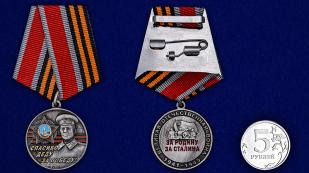Латунная медаль со Сталиным Спасибо деду за Победу! - сравнительный вид