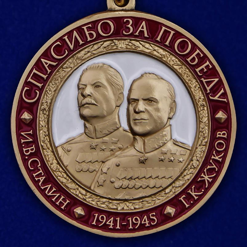 Латунная медаль Спасибо за Победу