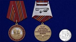 Латунная медаль Спасибо за Победу - сравнительный вид