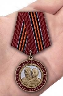 Латунная медаль Спасибо за Победу - вид на ладони