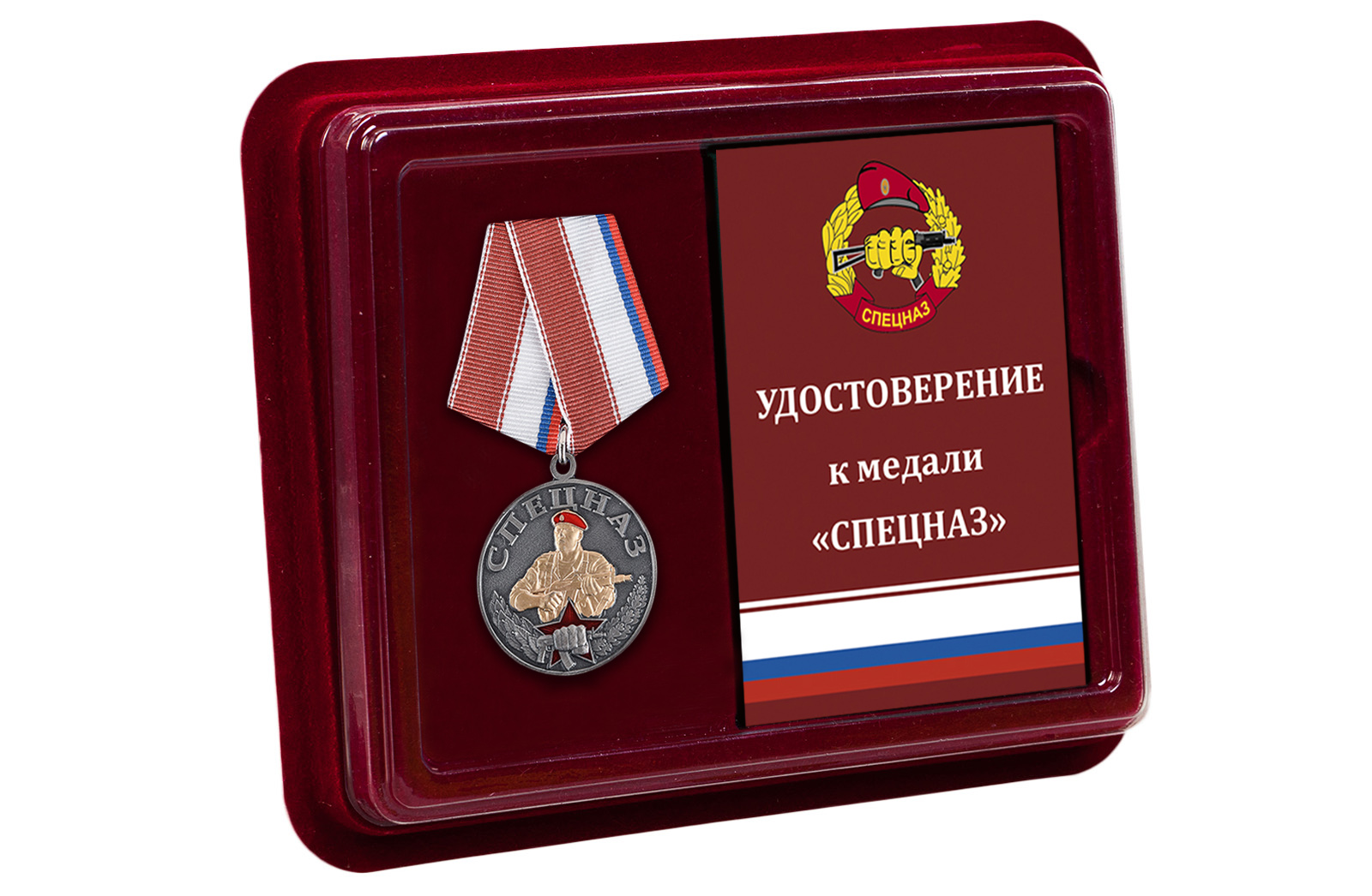 Купить медаль Спецназ с доставкой в ваш город