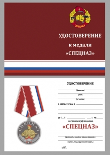 Латунная медаль Спецназ - удостоверение