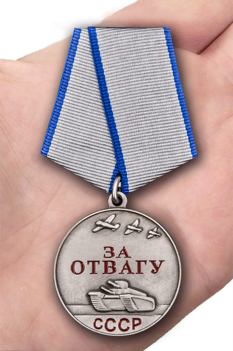 Латунная медаль СССР За отвагу 37 мм - вид на ладони