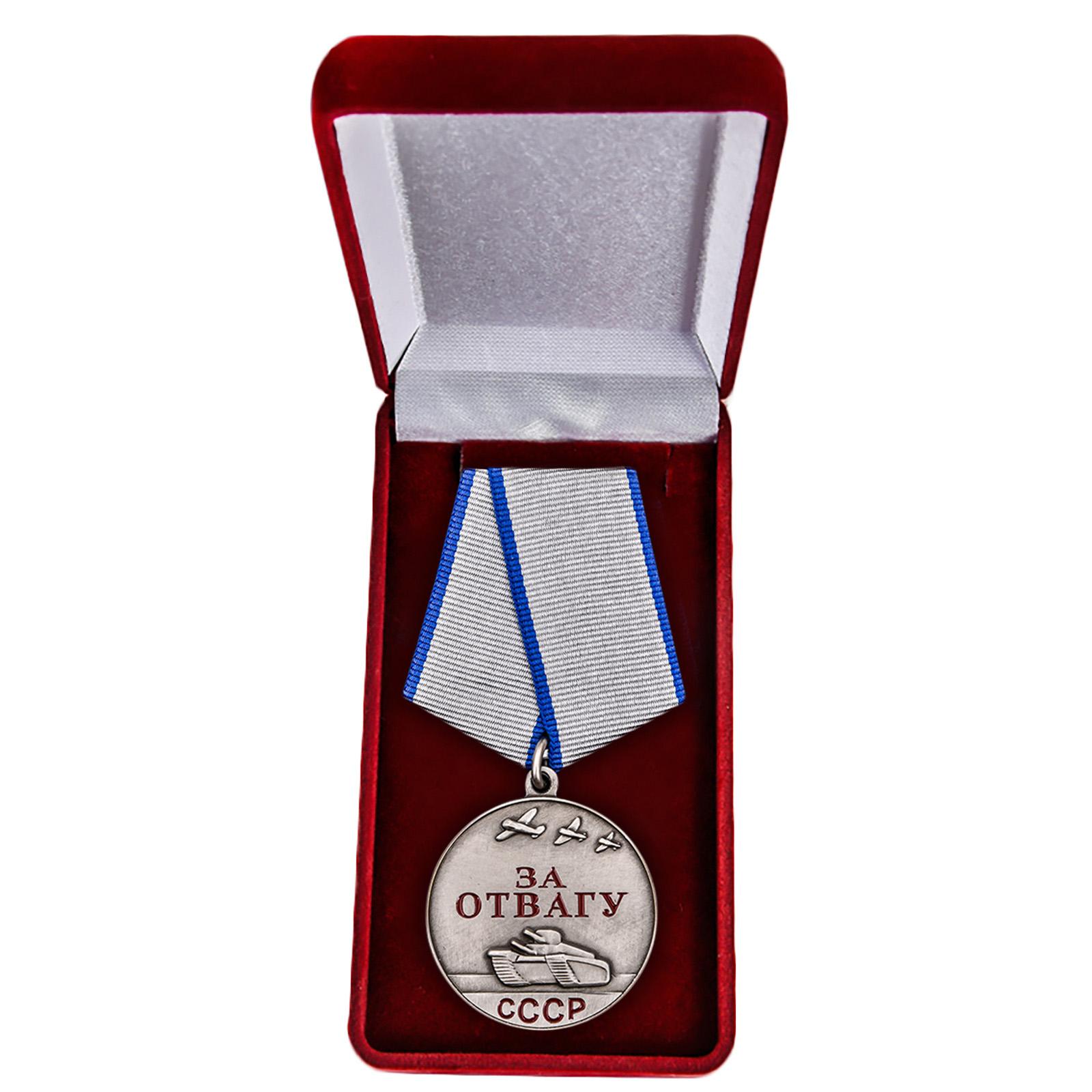 Латунная медаль СССР За отвагу 37 мм - в футляре