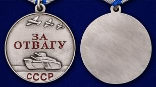 Латунная медаль СССР За отвагу 37 мм - аверс и реверс