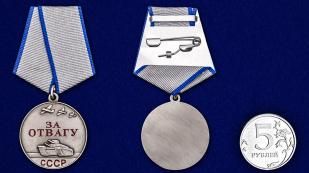 Латунная медаль СССР За отвагу 37 мм - сравнительный вид