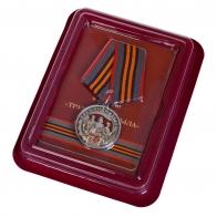 Латунная медаль Труженику тыла к 75-летию Победы в ВОВ - в футляре
