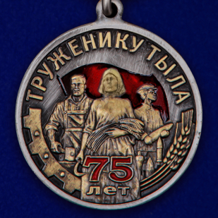 Латунная медаль Труженику тыла к 75-летию Победы в ВОВ