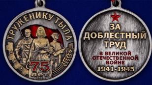 Латунная медаль Труженику тыла к 75-летию Победы в ВОВ - аверс и реверс