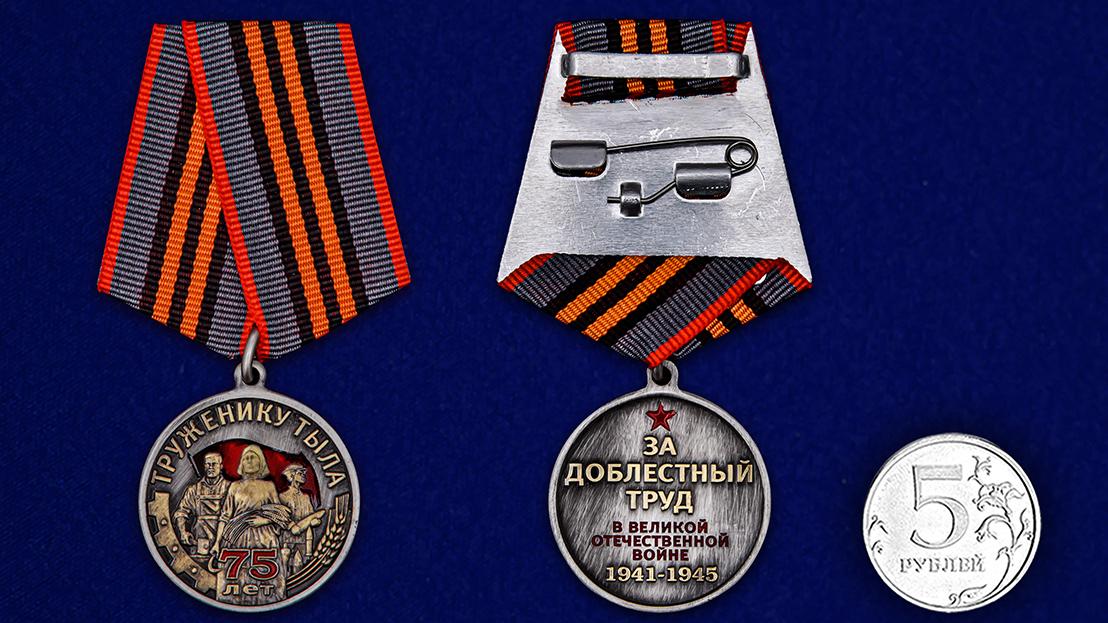Латунная медаль Труженику тыла к 75-летию Победы в ВОВ - сравнительный вид
