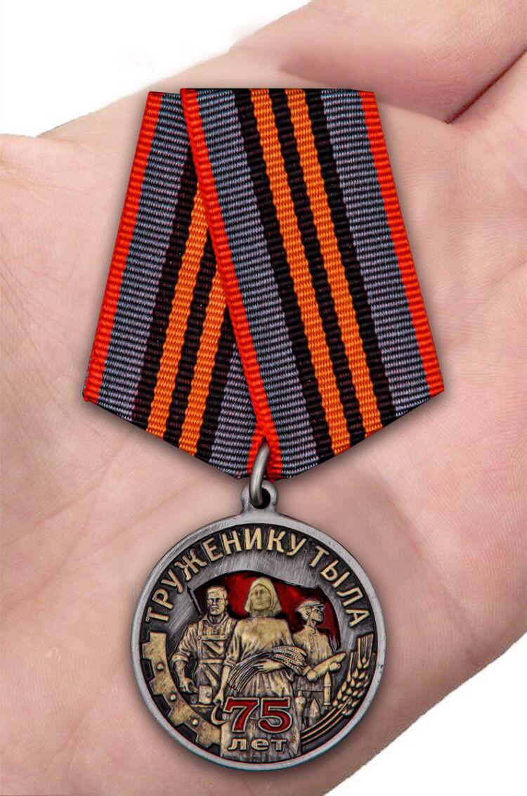 Латунная медаль Труженику тыла к 75-летию Победы в ВОВ - вид на ладони