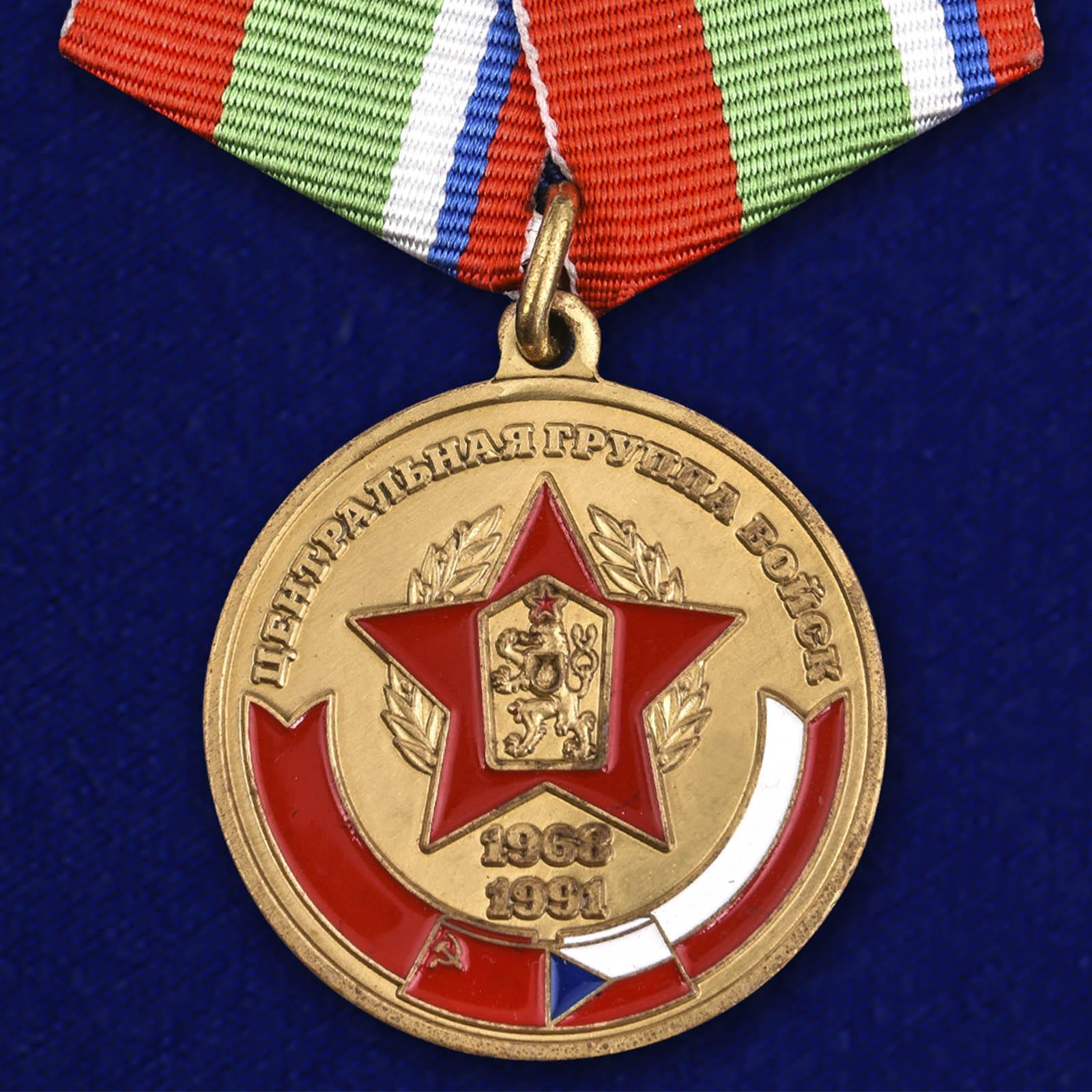 Латунная медаль ЦГВ В память о службе (1968-1991) - общий вид