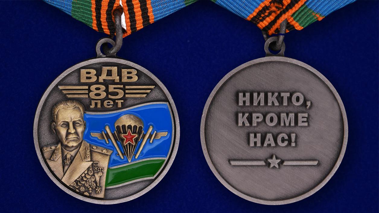 Латунная медаль ВДВ с портретом Маргелова - аверс и реверс