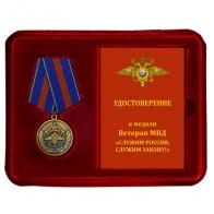 Латунная медаль Ветеран МВД Служим России, служим закону! - в футляре