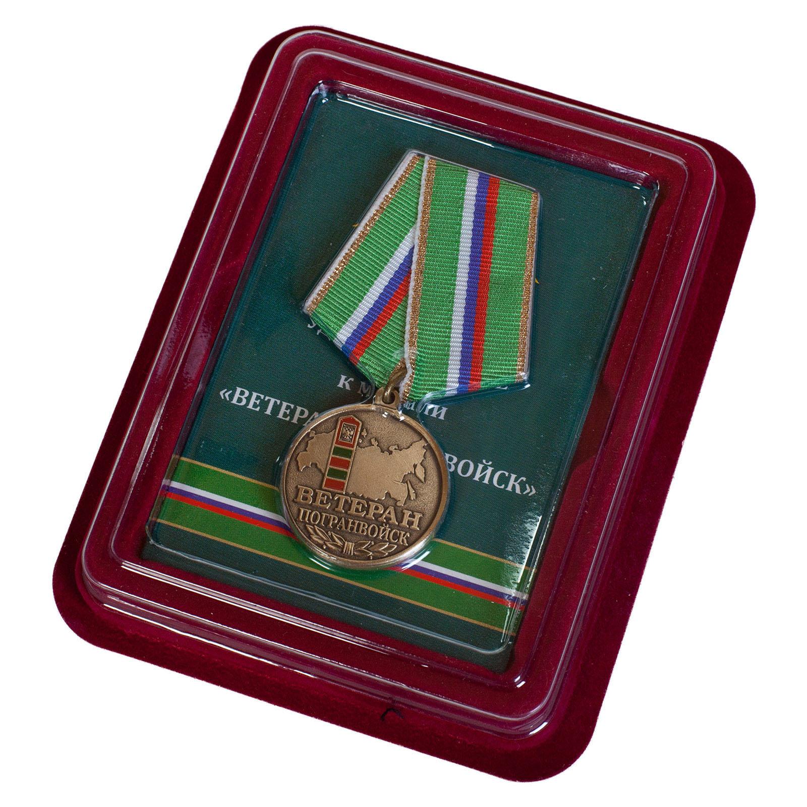 Латунная медаль Ветеран Погранвойск - в футляре