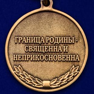 Латунная медаль Ветеран Погранвойск