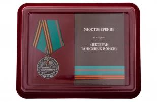 Латунная медаль Ветеран Танковых войск