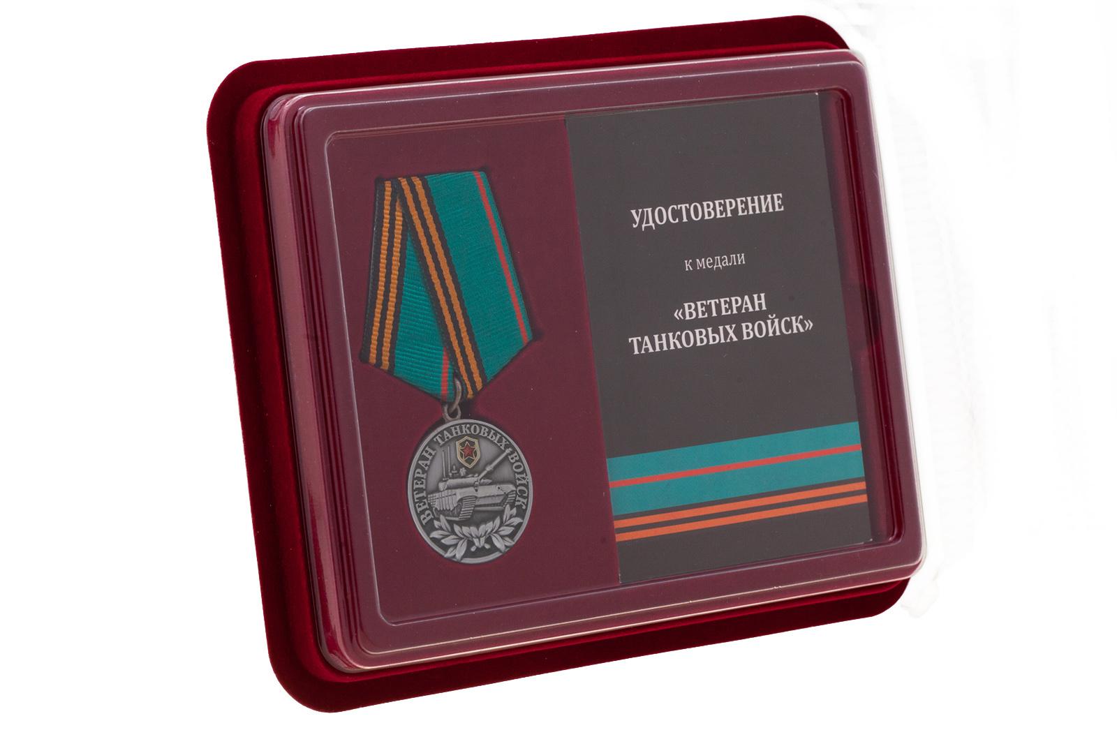 Купить медаль Ветеран Танковых войск оптом или в розницу