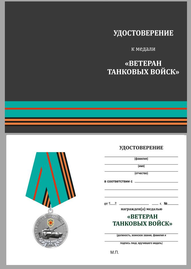 Латунная медаль Ветеран Танковых войск - удосмтоверение