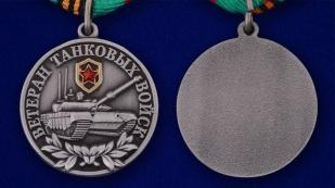 Латунная медаль Ветеран Танковых войск - аверс и реверс