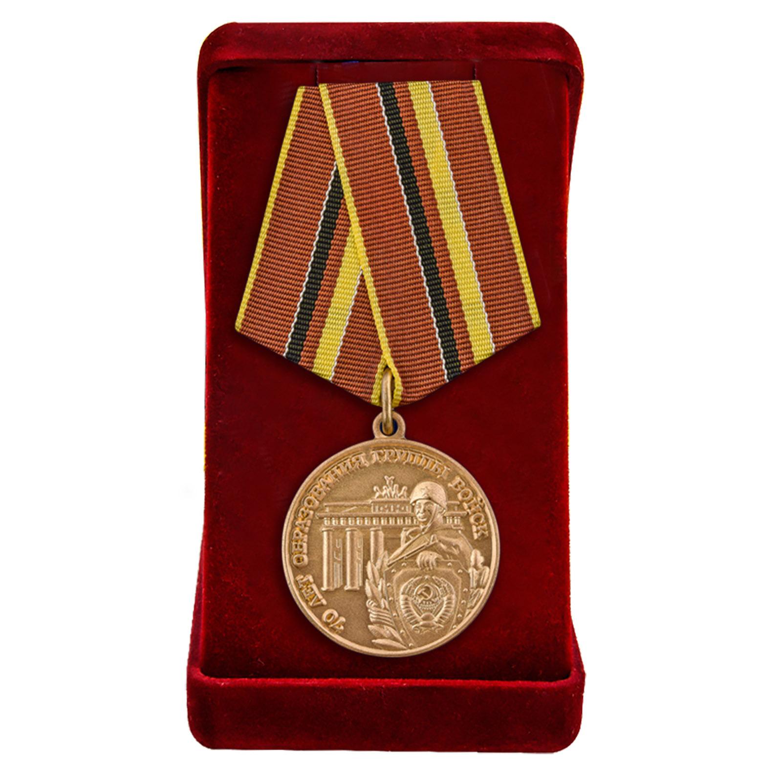 Купить медаль ветеранам ГСВГ с доставкой
