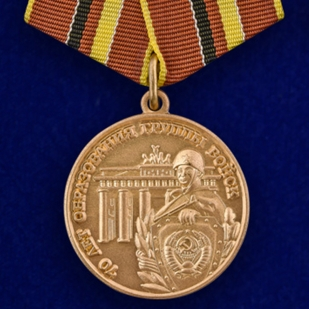 Латунная медаль ветеранам ГСВГ - общий вид