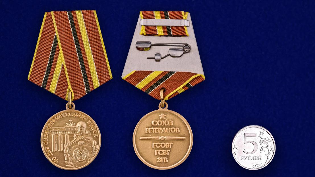 Латунная медаль ветеранам ГСВГ - сравнительный вид