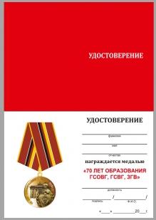Латунная медаль ветеранам ГСВГ - удостоверение