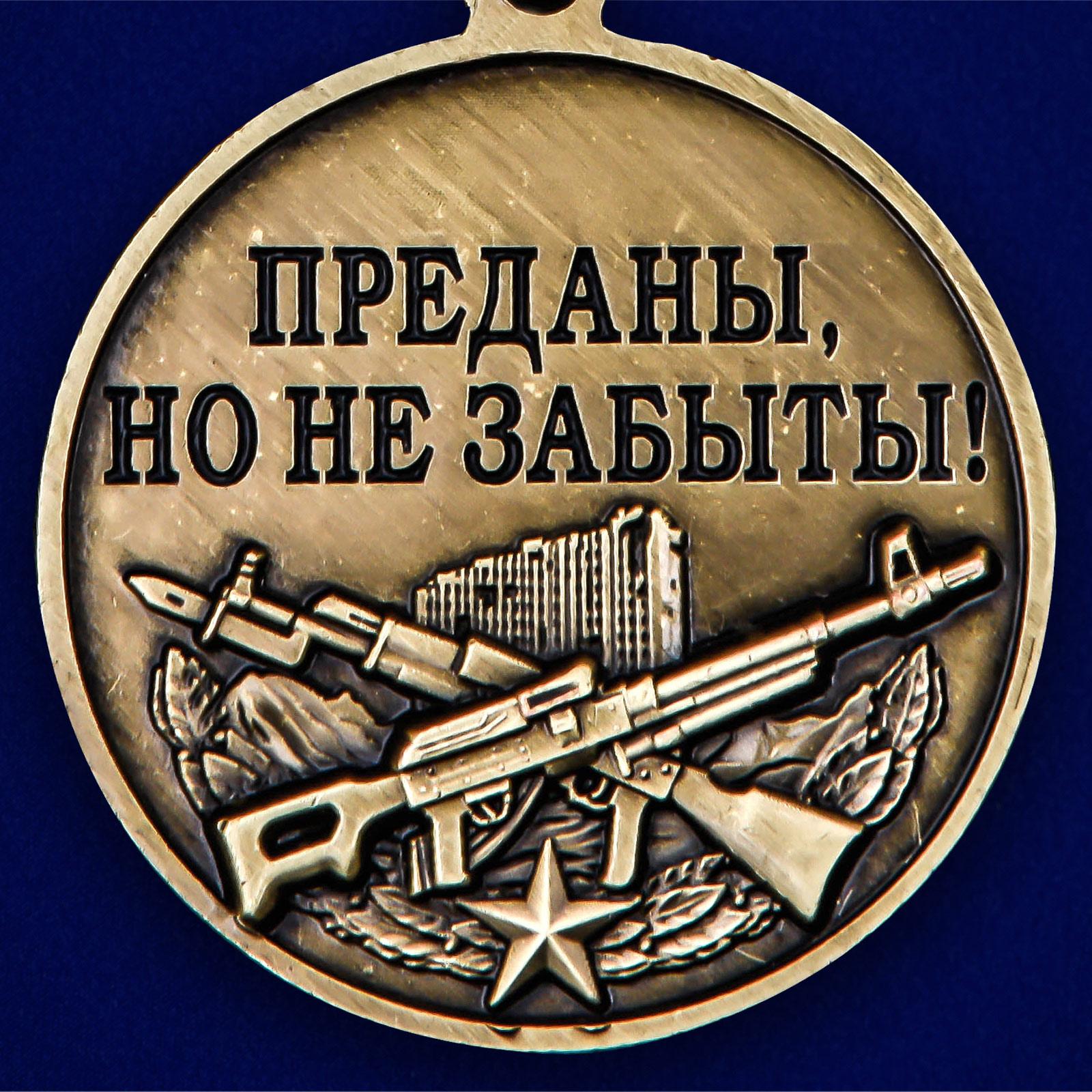 Латунная медаль Ветераны Чечни
