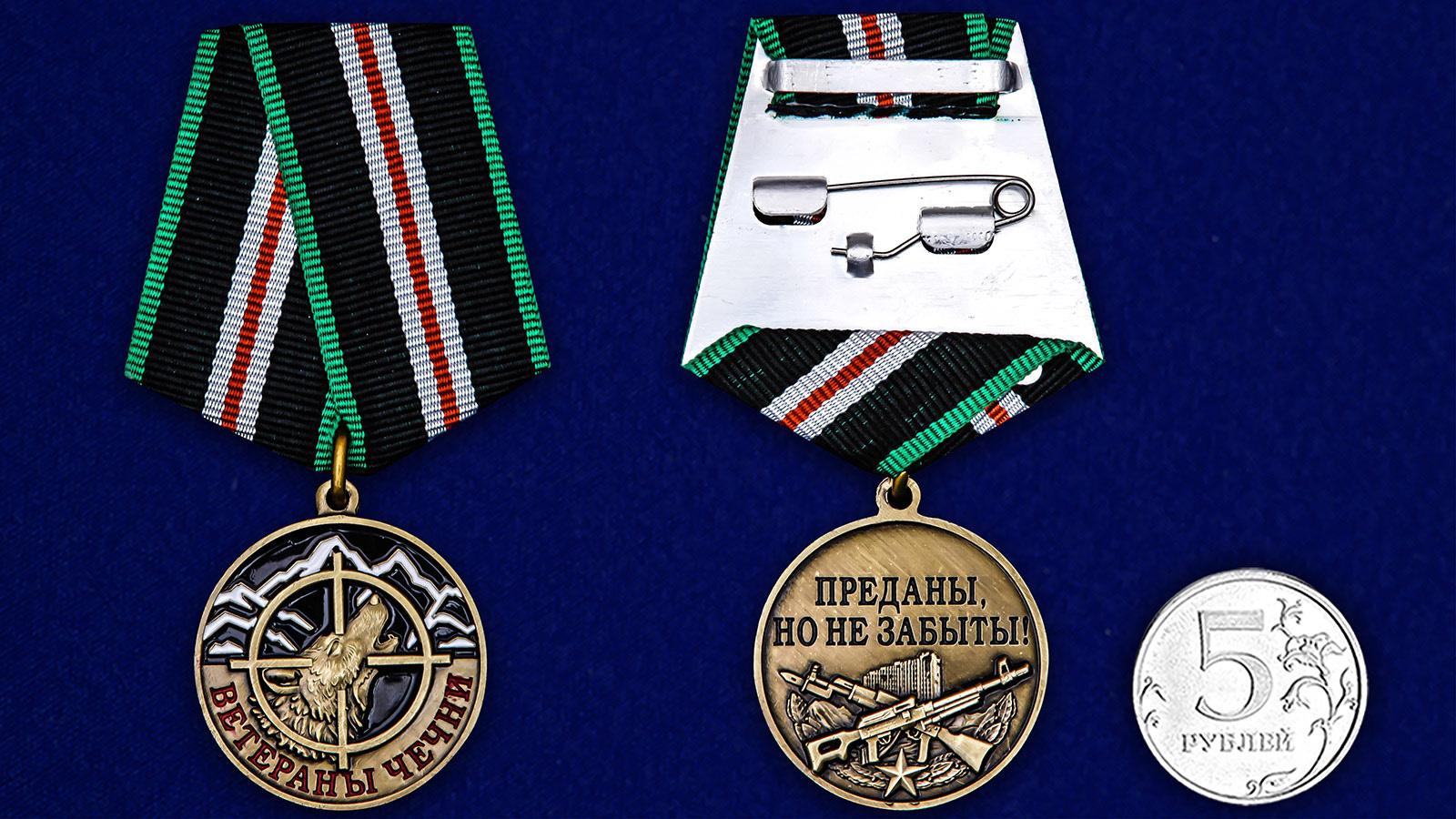 Латунная медаль Ветераны Чечни - сравнительный вид