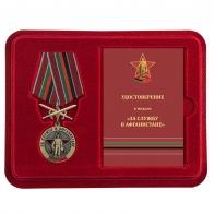 Латунная медаль Воину-интернационалисту За службу в Афганистане - в футляре