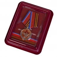 Латунная медаль Волонтеру Победы - в футляре