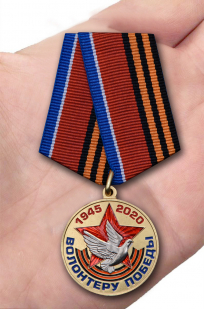 Латунная медаль Волонтеру Победы в футляре - вид на ладони