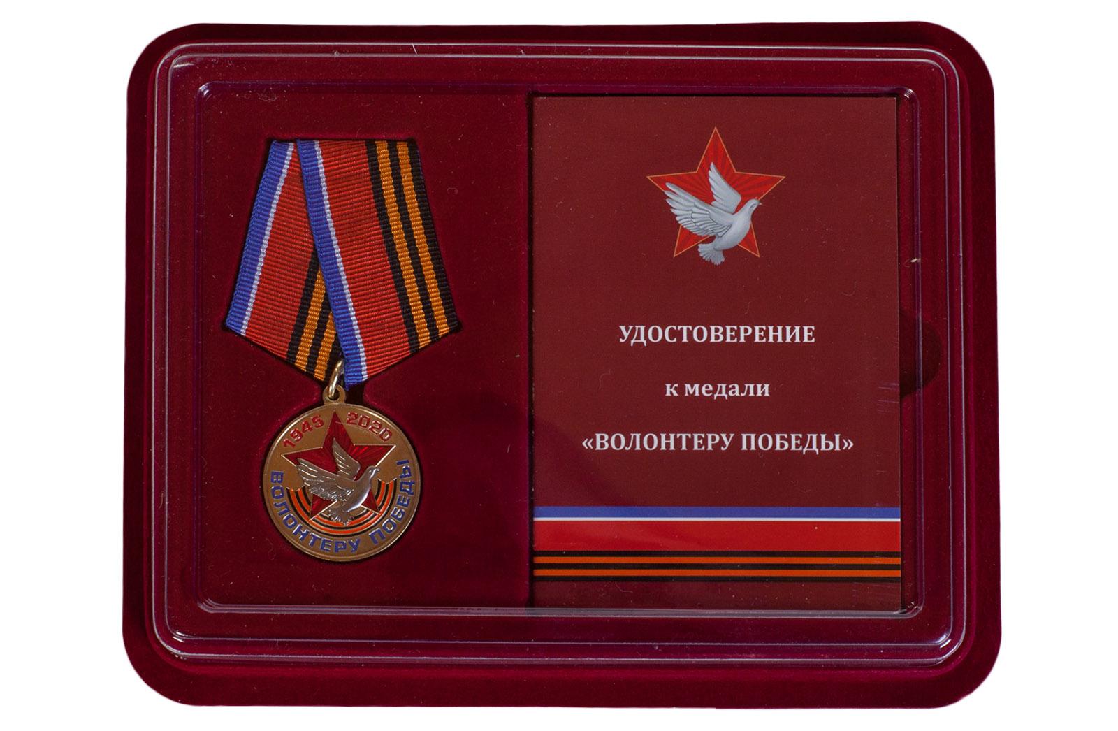 Купить латунную медаль Волонтеру Победы в футляре по лучшей цене