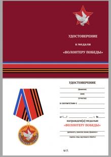 Латунная медаль Волонтеру Победы в футляре - удостоверение