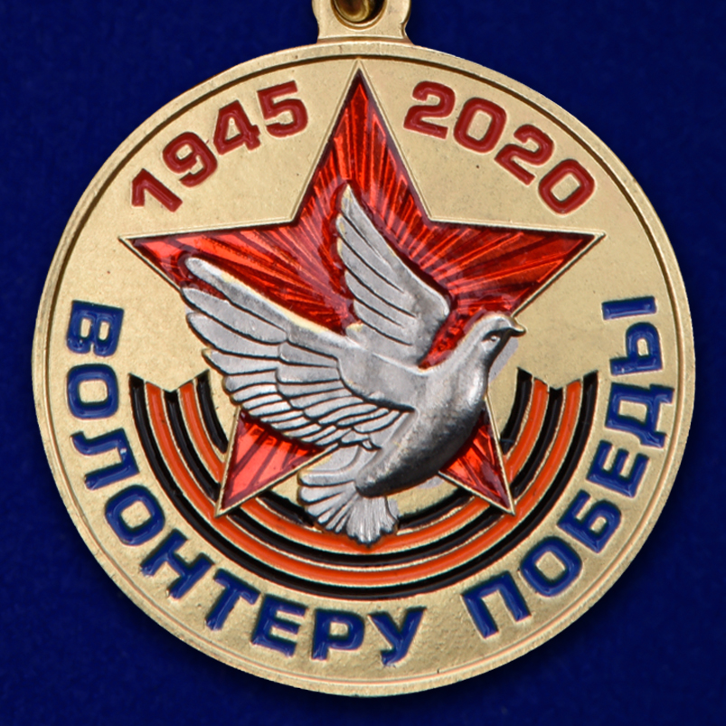 Латунная медаль Волонтеру Победы в футляре