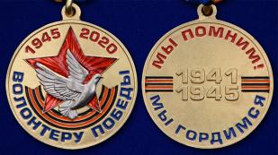 Латунная медаль Волонтеру Победы в футляре - аверс и реверс